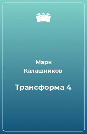 Трансформа 4