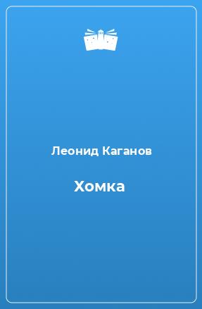 Хомка