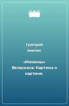 «Менины» Веласкеса: Картина о картине.