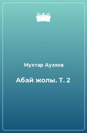 Абай жолы. Т. 2