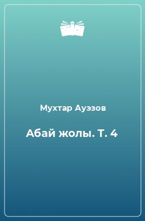 Абай жолы. Т. 4