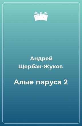 Алые паруса 2