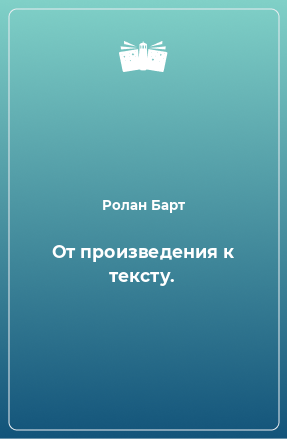 От произведения к тексту.