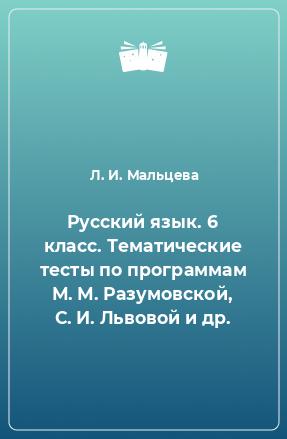 Русский язык. 6 класс. Тематические тесты по программам М. М. Разумовской, С. И. Львовой и др.