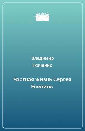 Частная жизнь Сергея Есенина