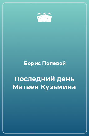 Последний день Матвея Кузьмина