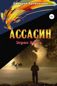 Ассасин. Зерно хаоса
