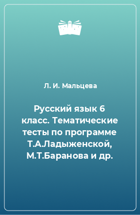 Русский язык 6 класс. Тематические тесты по программе Т.А.Ладыженской, М.Т.Баранова и др.