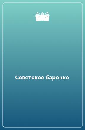 Советское барокко