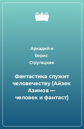 Фантастика служит человечеству (Айзек Азимов — человек и фантаст)