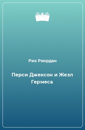 Перси Джексон и Жезл Гермеса