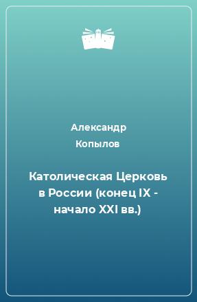 Католическая Церковь в России (конец IX - начало XXI вв.)