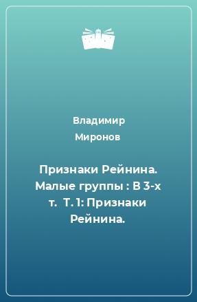 Признаки Рейнина. Малые группы : В 3-х т.  Т. 1: Признаки Рейнина.