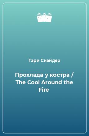 Прохлада у костра / The Cool Around the Fire