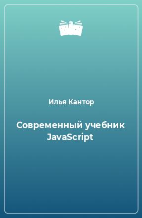 Современный учебник JavaScript