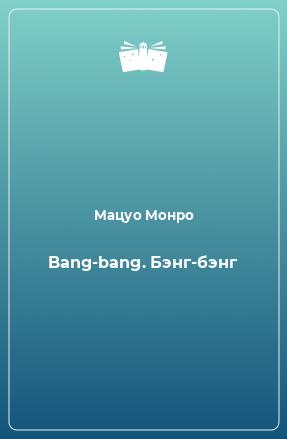 Bang-bang. Бэнг-бэнг