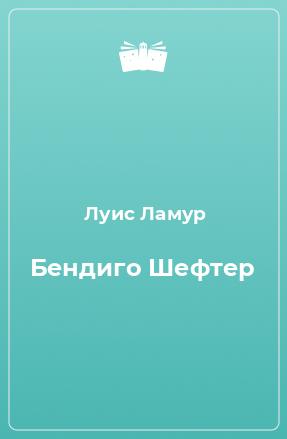 Бендиго Шефтер