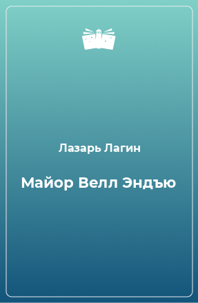 Майор Велл Эндъю