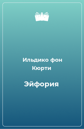 Эйфория