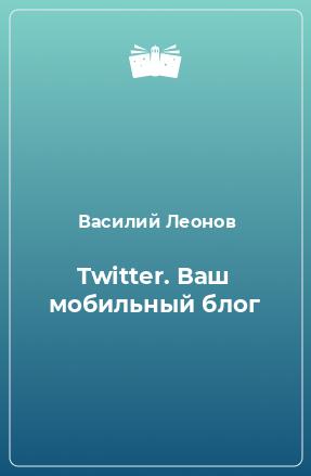 Twitter. Ваш мобильный блог