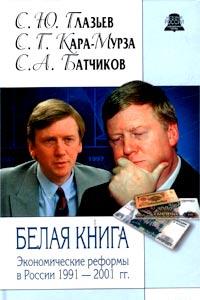 Белая книга. Экономические реформы в России 1991 - 2001 гг.