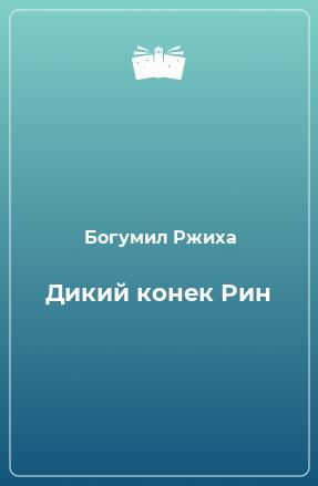 Дикий конек Рин