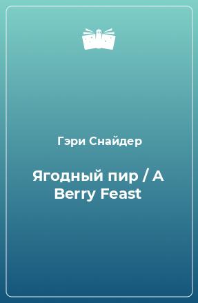Ягодный пир / A Berry Feast