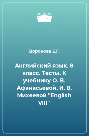 Английский язык. 8 класс. Тесты. К учебнику О. В. Афанасьевой, И. В. Михеевой