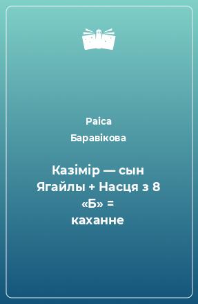 Казімір — сын Ягайлы + Насця з 8 «Б» = каханне