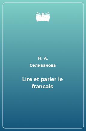 Lire et parler le francais