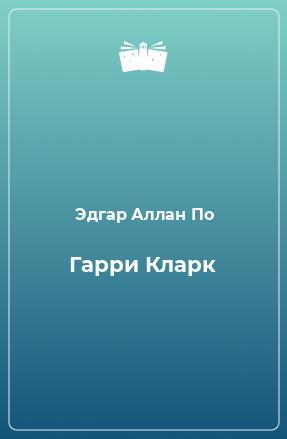 Гарри Кларк