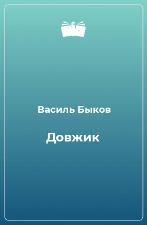 Довжик