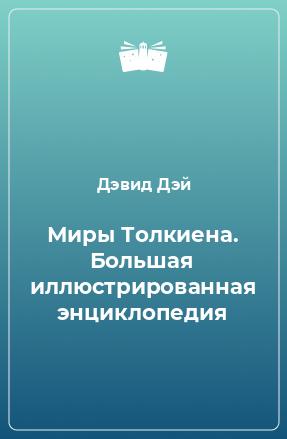 Миры Толкиена. Большая иллюстрированная энциклопедия