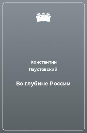 Во глубине России