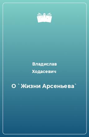 О `Жизни Арсеньева`