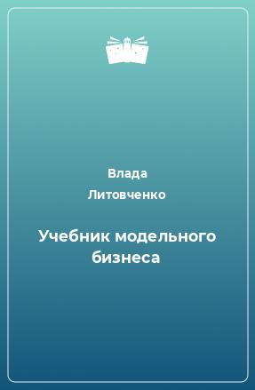 Учебник модельного бизнеса