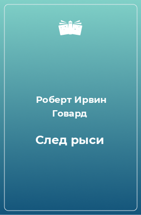 След рыси