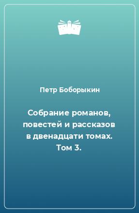 Собрание романов, повестей и рассказов в двенадцати томах. Том 3.