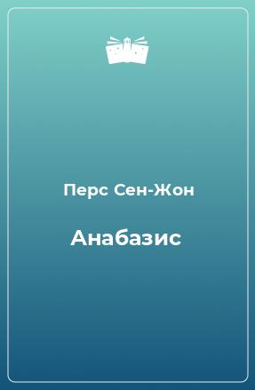 Анабазис