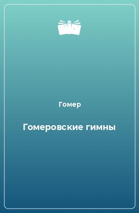 Гомеровские гимны