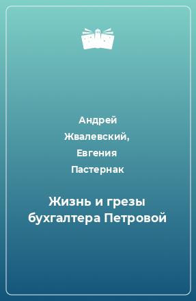 Жизнь и грезы бухгалтера Петровой