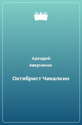 Октябрист Чикалкин