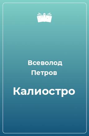 Калиостро