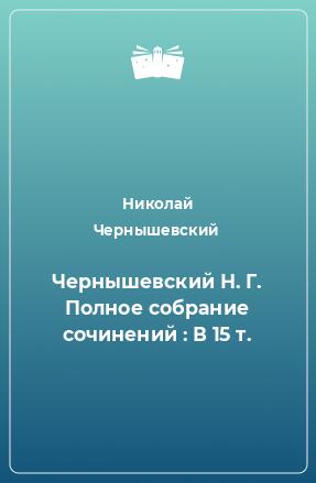 Чернышевский Н. Г. Полное собрание сочинений : В 15 т.