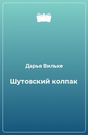 Шутовский колпак