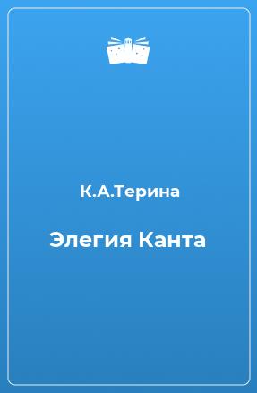 Элегия Канта