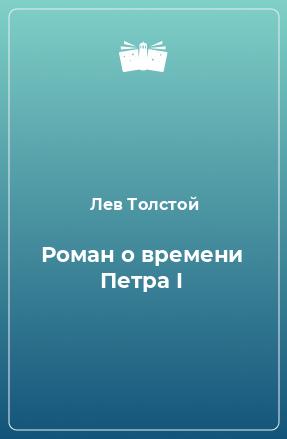 Роман о времени Петра I