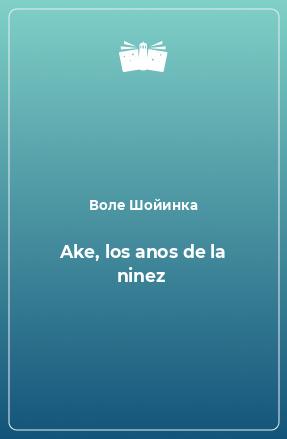 Ake, los anos de la ninez