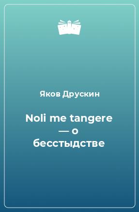 Noli me tangere — о бесстыдстве