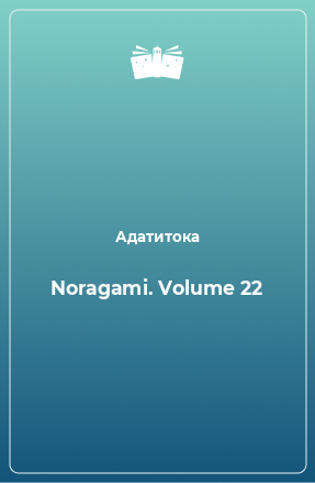 Noragami. Volume 22